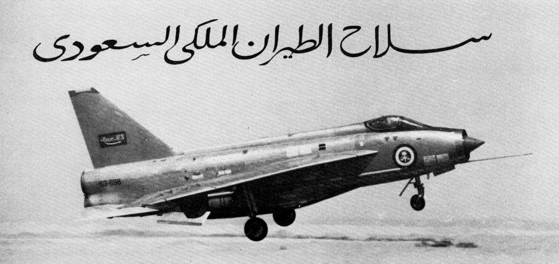 الموسوعه الفوغترافيه لصور القوات الجويه الملكيه السعوديه ( rsaf ) - صفحة 2 301-1