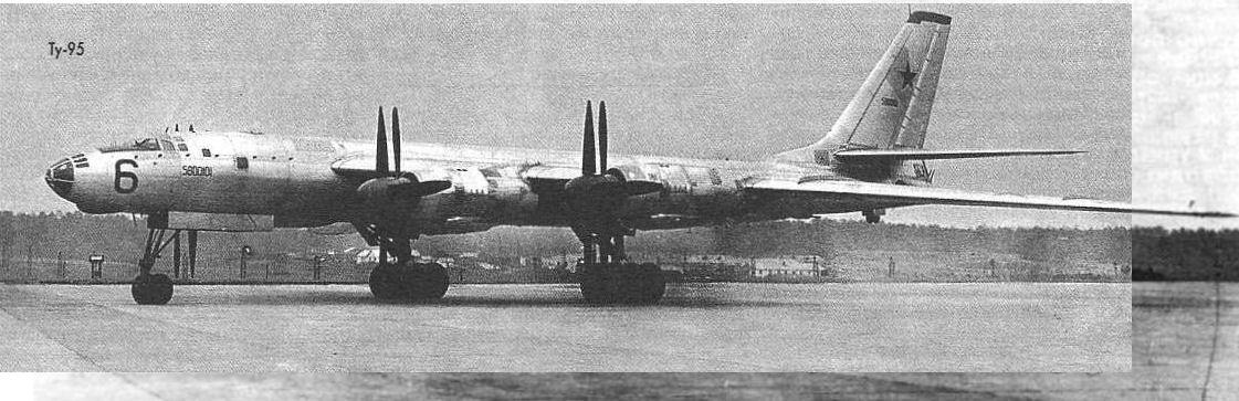 Туполев Ту-95 / Ту-95М