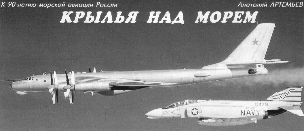 Разведчик Ту-95 у берегов США.