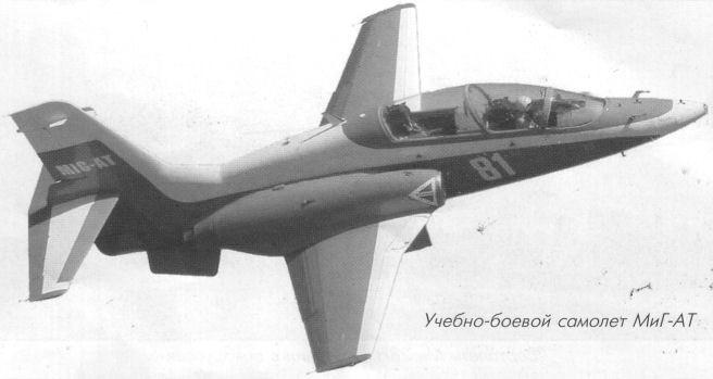 Учебно боевой самолет миг ат