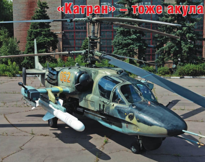 http://aviadejavu.ru/Images6/AK/AK2015-12/32-1.jpg