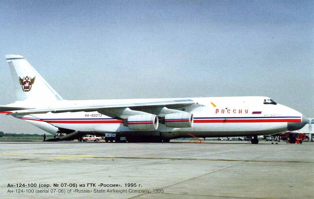 Ан-124-100 (сер.