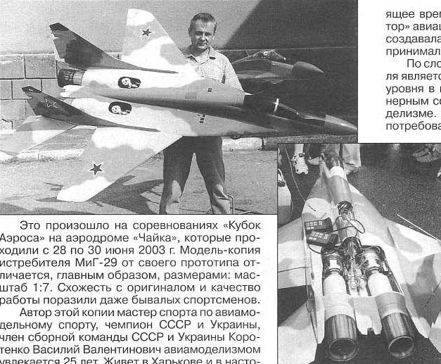 истребитель МиГ-29 вновь