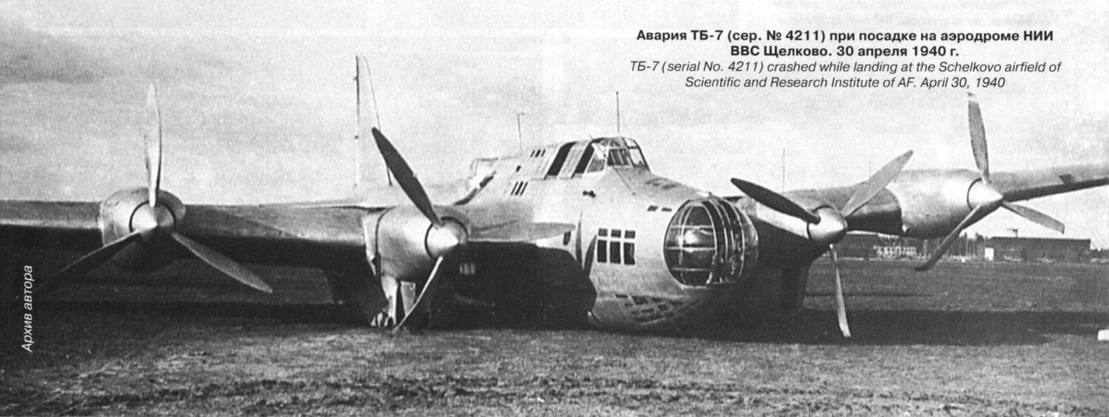 фото самолёт пе-8