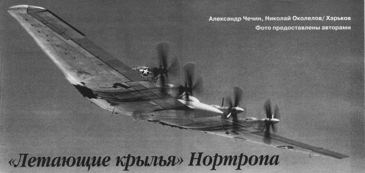 Авиация и Время 2008-06