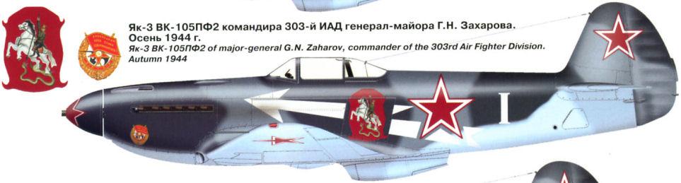 Як-3 ВК-105ПФ2 командира 303-й