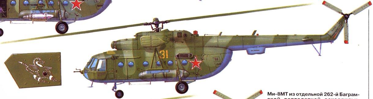 Ми-8МТ из отдельной 262-й