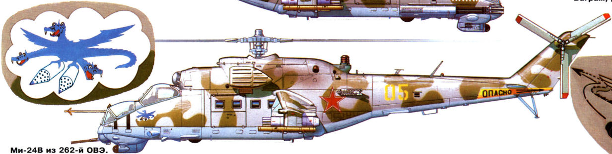 Ми-24В из 262-й ОВЭ.