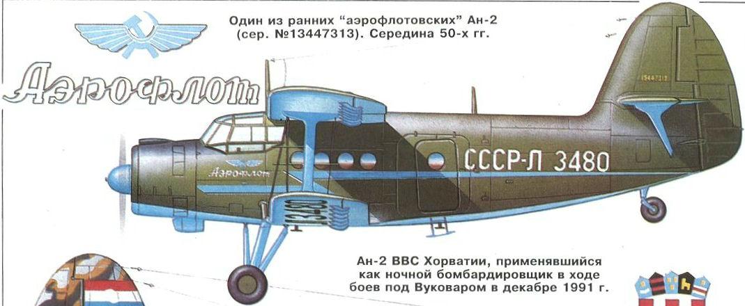 Ан-2 (сер. N 13447313).