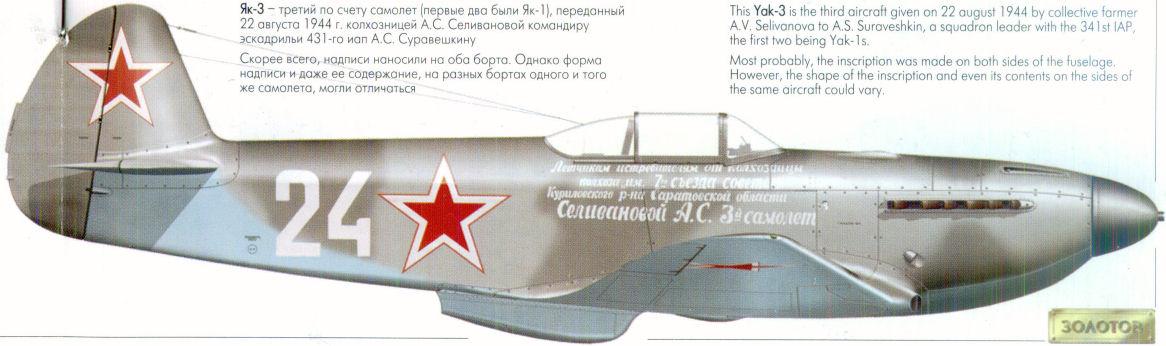 Як-3 - третий по счету самолет