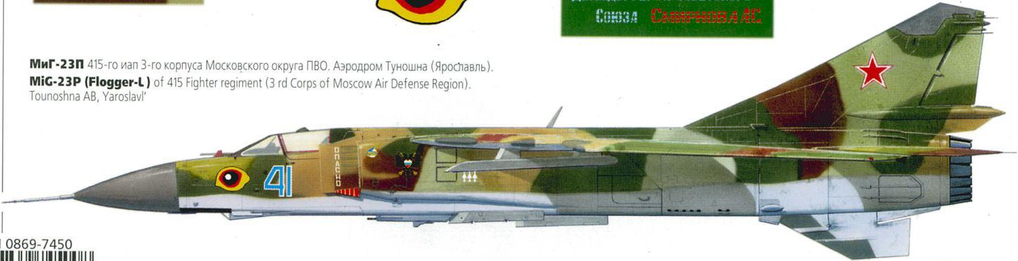 Миг-23п 415-го иап 3-го корпуса московского округа пво