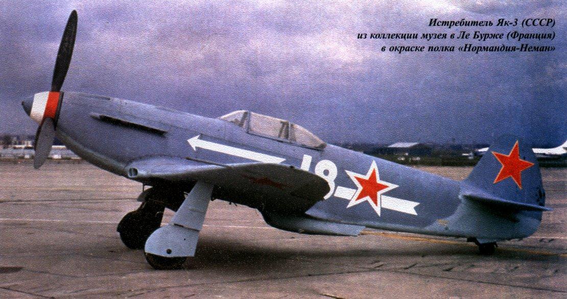 Истребитель Як-3 (СССР) из