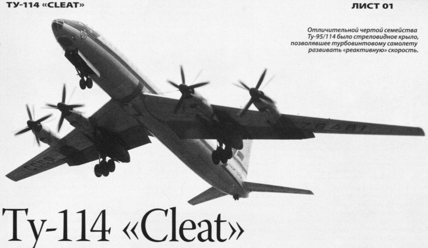 Ту 95 ту 114 выпускался - b9