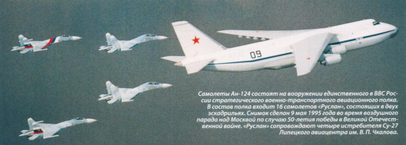 Самолеты Ан-124 состоят на