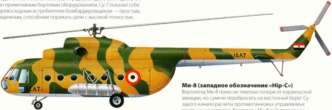 Вертолеты Ми-8 понесли тяжелые
