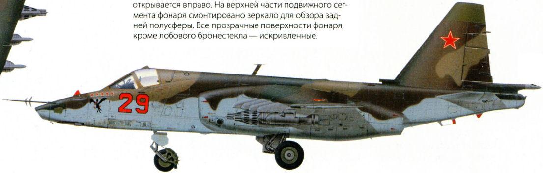 Сухой Су-25 Грач