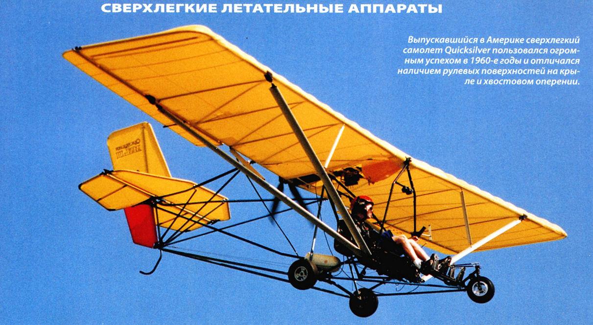 Как сделать легкомоторный самолет