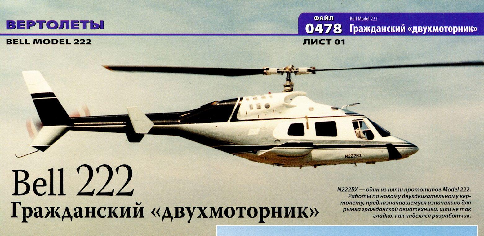 http://aviadejavu.ru/Images6/MM/MM-149/0478-01-1-1.jpg