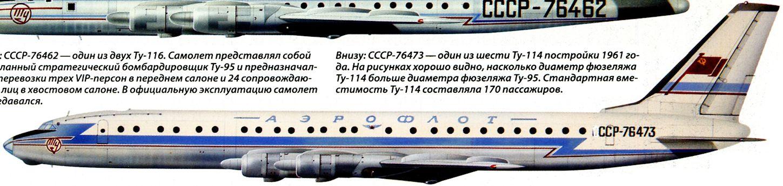 Стандартная вместимость Ту-114