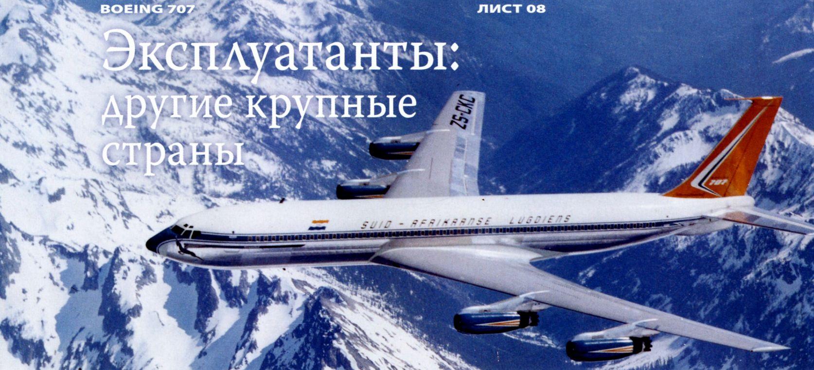 Мировая авиация 170