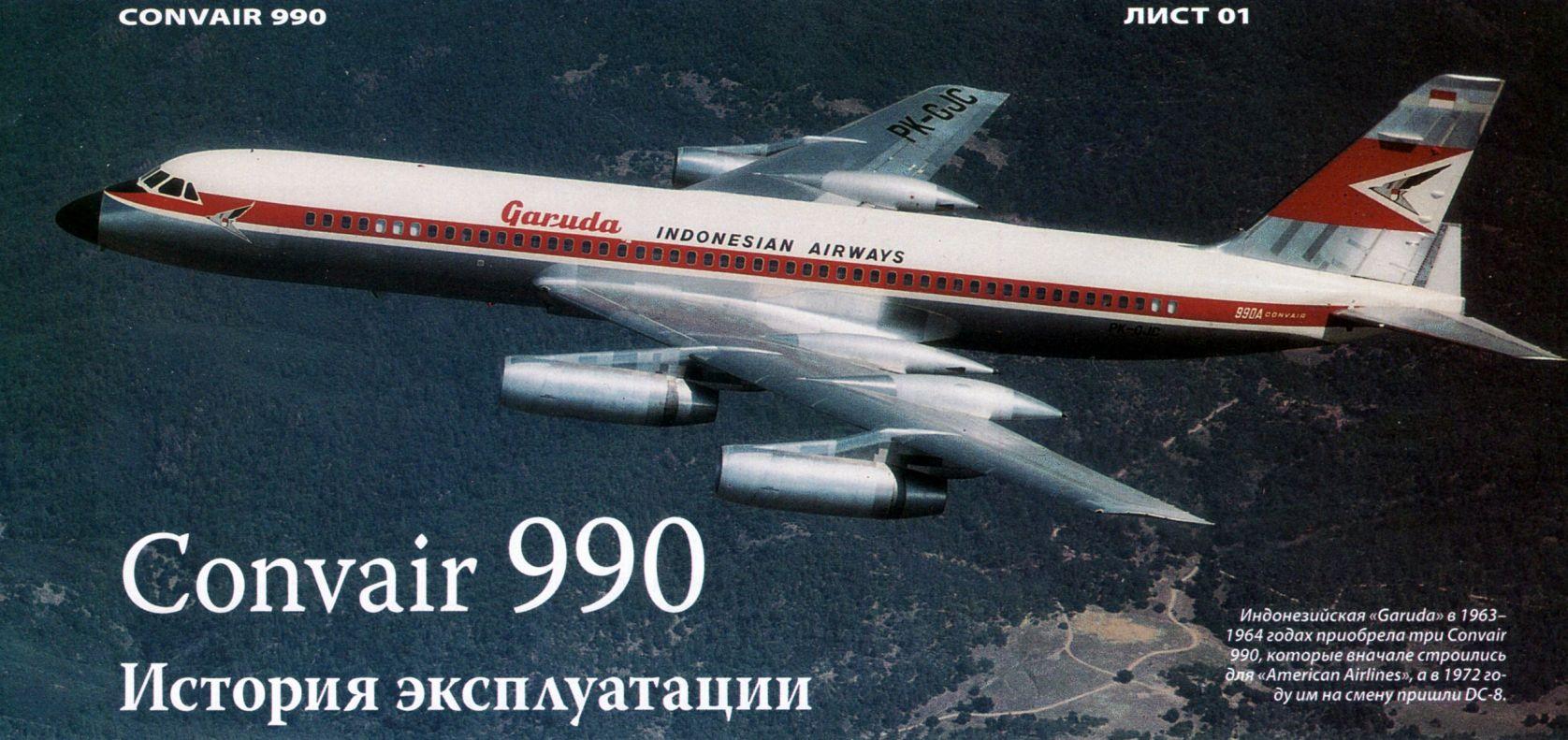 Convair CV-880 / CV-990 Coronado