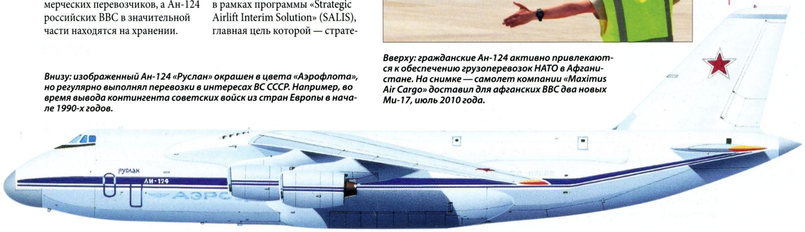 """Изображенный Ан-124 """"Руслан"""""""