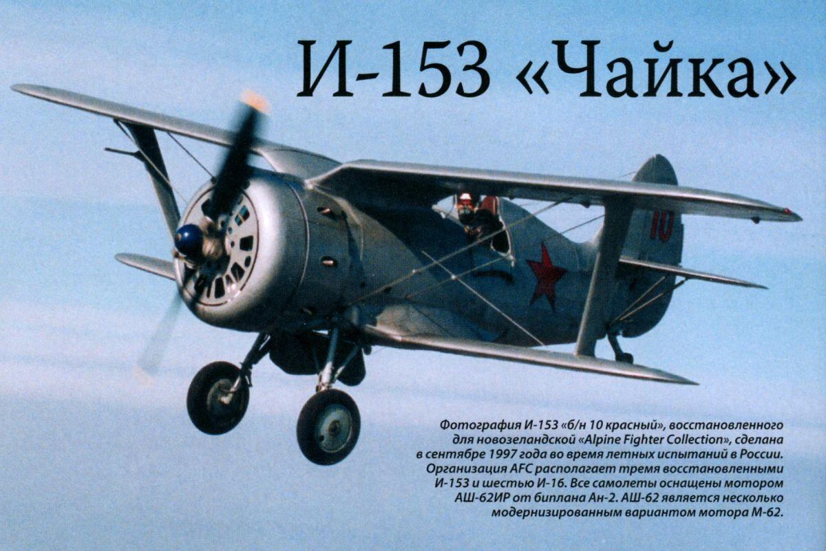 """Фотография И-153 """"б/н 10 красный"""", восстановленного для новозеландской  """"Alpine Fighter Collection"""", сделана в сентябре 1997 года во время летных  испытаний в ..."""
