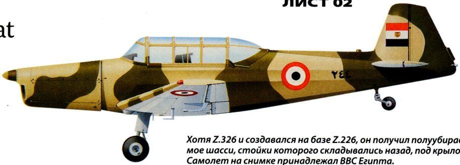 Самолет z 326 чертежи