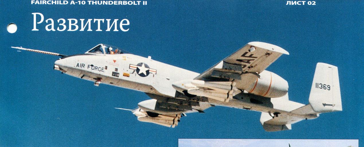 Fairchild republic a 10 thunderbolt ii