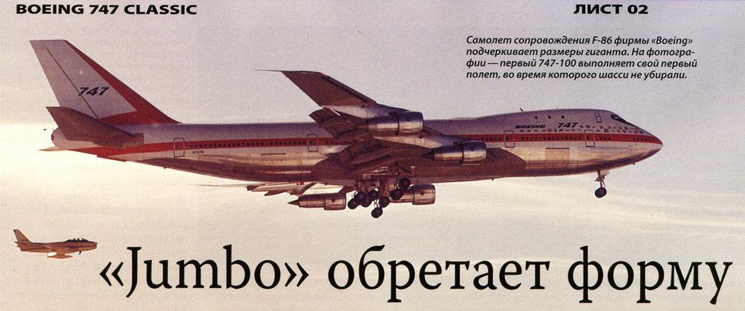 На фотографии - первый 747-100