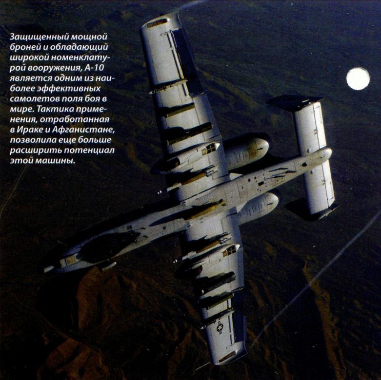 Широкой номенклатурой вооружения a 10