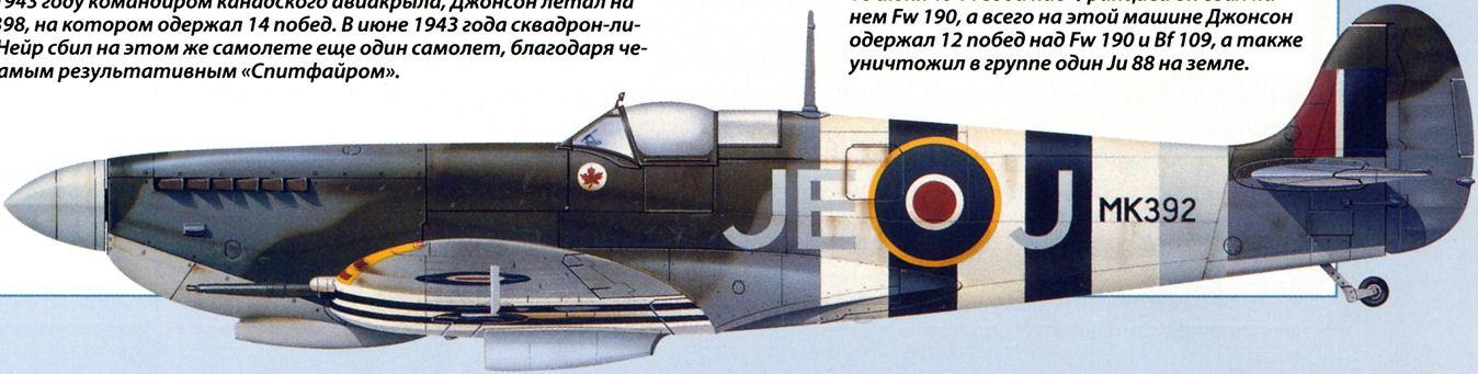 Джонсон летал на этом Spitfire
