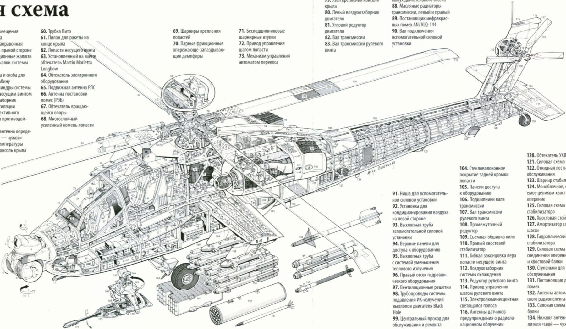 http://aviadejavu.ru/Images6/MM/MM-05/0481-05-5-1.jpg